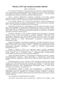 Москва в 1917 году глазами участника событий диплом по москвоведению
