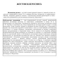 Жостовская роспись доклад по искусству и культуре