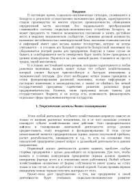 Бизнес планирование в Беларуси реферат по маркетингу
