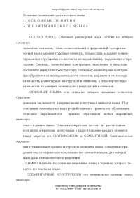 Основные понятия алгоритмического языка курсовая по программированию и компьютерам