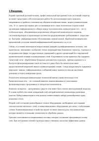 Проектирование ЛВС сети диплом по программированию и компьютерам