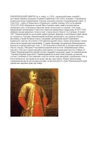 Дмитрий Вишневецкий (Дмитро Вишневецький) реферат по истории
