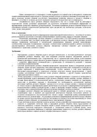 """Лекции для специальности """"Бухучет, анализ и аудит"""" лекция по этике"""