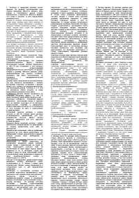 Шпаргалки по гражданскому праву (особенная часть /договоры/ - 60 вопросов) шпора по гражданскому праву и процессу