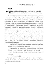 Ферментный препарат Целловиридин Г10х курсовая по новому или неперечисленному предмету на украинском языке