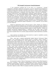 Из истории московского книгопечатания доклад по москвоведению
