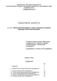 Финансовый менеджмент: наука и практика в условиях перехода к рыночной экономике курсовая по финансам