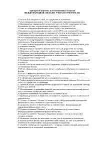 Экзаменационные билеты по предмету МЕЖДУНАРОДНАЯ СИСТЕМА УЧЕТА И ОТЧЕТНОСТИ за весенний семестр 2001 года реферат по новому или неперечисленному предмету