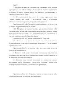 Звіт з електрорадіо монтажної практики для спеціальності 5.091504 (Зделано в Сумах) доклад по новому или неперечисленному предмету на украинском языке