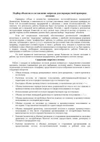 Подбор объектов и составление запросов для перекрестной проверки лесхозов доклад по географии