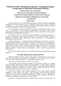 Музей Булгакова «Нехорошая квартира» и Патриаршие пруды – литературно-исторические памятники Москвы курсовая по москвоведению