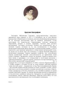 Екатерина Бакунина доклад по медицине