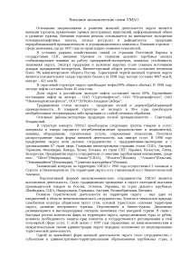 Внешние экономические связи Ханты-Мансийского автономного округа доклад по международным отношениям
