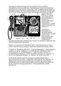 Телефонный аппарат амт 69 лекция по радиоэлектронике
