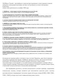 WebMoney доклад по электронной коммерции