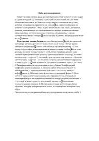 Виды аргументирования доклад по логике
