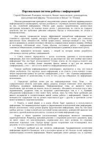 Персональная система работы с информацией статья по менеджменту