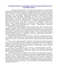 Быт и облик Москвы во второй половине XIX века доклад по москвоведению