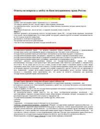 Шпора по КПРФ (зачёт) шпора по новому или неперечисленному предмету