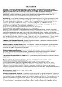 Ретроспективный анализ заболеваемости дизентерией реферат по медицине