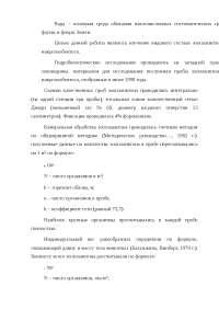 Гидробиологические исследования: зоопланктон диплом по зоологии