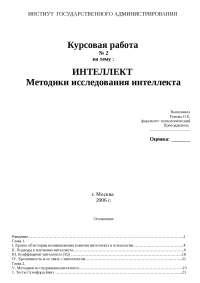 Методики исследования интеллекта курсовая по психологии