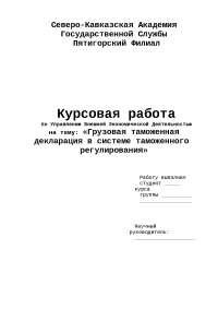 Грузовая таможенная декларация в системе таможенного регулирования курсовая по новому или неперечисленному предмету