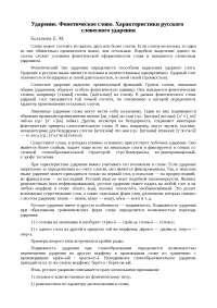 Ударение. Фонетическое слово. Характеристики русского словесного ударения доклад по языковедению