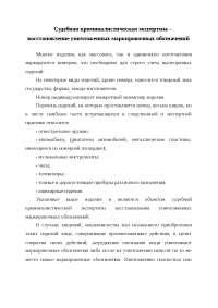 Судебная криминалистическая экспертиза доклад по криминалистике
