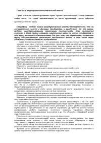 Органы исполнительной власти доклад по теории государства и права