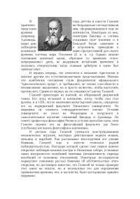 Галилео Галилей реферат по историческим личностям , Сочинения из Культурология