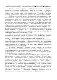 Проблема использования оборотных средств на российских предприятиях (экономическое эссе) доклад по новому или неперечисленному предмету