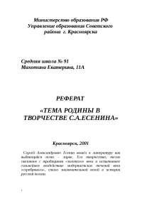 Тема Родины в творчестве С.А.Есенина сочинение по русской литературе