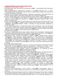 Ответы на билеты по МПП билеты по международному публичному праву