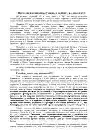 Проблемы и перспективы Украины в контексте расширения ЕС реферат по политологии , Сочинения из Политология
