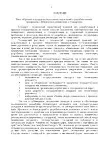 Анализ построения, изложения, оформления и содержания государственного стандарта Республики Беларусь СТБ 1373 - 2003 «Сыры сычужные твердые. Технические условия» курсовая по новому или неперечисленному предмету