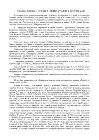 Походы Ермака и освоение Сибири русскими поселенцами реферат по истории