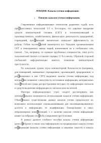 Каналы утечки информации учебное пособие по новому или неперечисленному предмету
