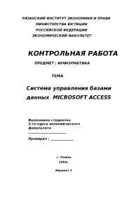 Формирование базы данных контрольная по программированию и компьютерам