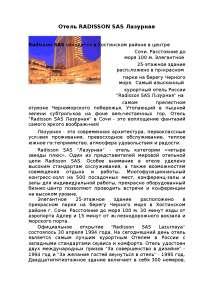 Отель RADISSON SAS Лазурная доклад по туризму