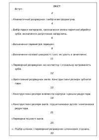 Редуктор курсовая по новому или неперечисленному предмету на украинском языке