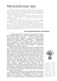 Мезозойская эра доклад по биологии