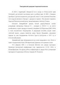 Архитектурные памятники Крыма курсовая по строительству