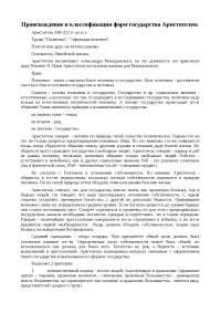 Происхождение и классификация форм государства Аристотелем доклад по праву