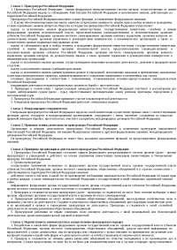 Закон о прокуратуре нормативный акт по праву