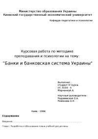 Банки и банковская система Украины реферат по банковскому делу