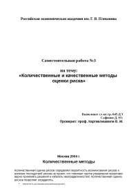 Количественные и качественные методы оценки риска доклад по предпринимательству