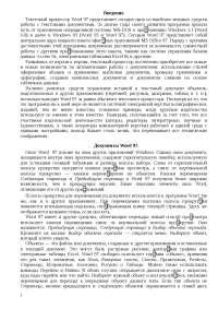 Word 9x реферат по программированию и компьютерам , Сочинения из Программирование