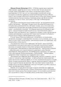 Теория книговедения в работах М.Щелкунова реферат по новому или неперечисленному предмету , Сочинения из Книговедение