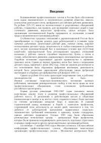 Особенности и предпосылки профсоюзного движения в России реферат по новому или неперечисленному предмету